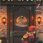 高円寺 古本 異世界食堂 1 買取 しました ドラマ 本 CD DVD 古本屋 アダルト