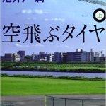 高円寺 古本 空飛ぶタイヤ 上下 買取 しました ドラマ 本 CD DVD 古本屋 アダルト