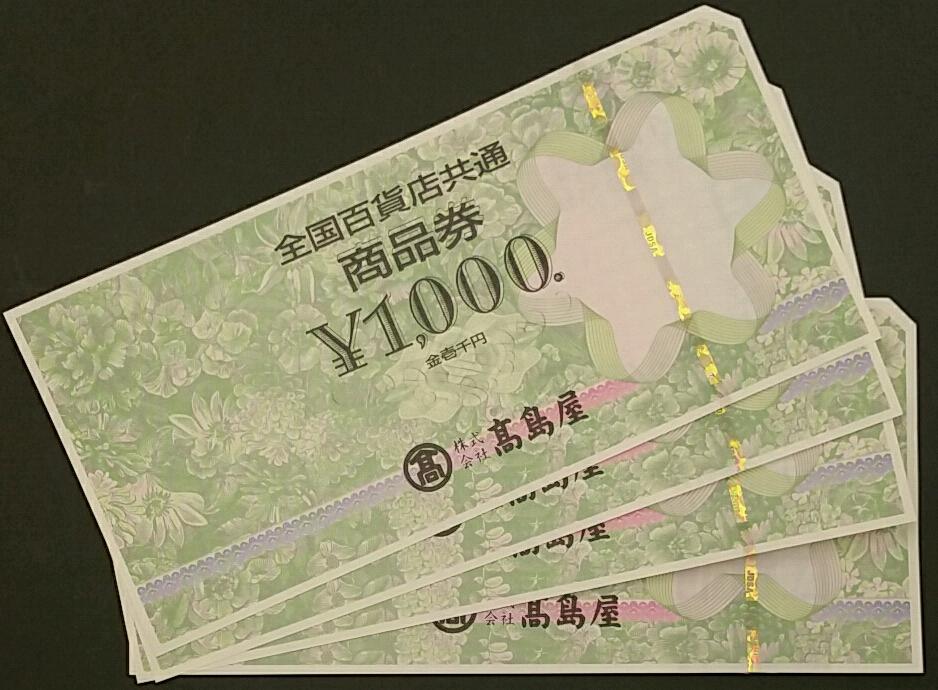 世田谷 全国百貨店共通 商品券 1,000円券 5枚 買取致しました! ドラマ下北沢総合買取店