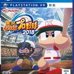 PS4 実況パワフルプロ野球 2018 買取 致しました! 杉並区 中野区 高円寺 DORAMA高円寺駅前店