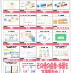 世田谷区 金券 JCBギフトカード 三越商品券 高価買取中!! ドラマ下北沢総合買取店