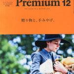 世田谷区 &Premium 買取 全巻 コミック 小説 文庫 雑誌 CD DVD 買取 します! ドラマ 下北沢 古本 店