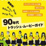 世田谷区 TRASH-UP!! 買取 全巻 コミック 小説 文庫 雑誌 CD DVD 買取 します! ドラマ 下北沢 古本 店