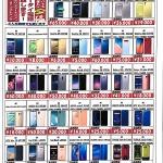 世田谷区 au Xperia 1 SOV40 高価買取中!! ドラマ下北沢総合買取店