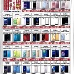 世田谷区 SoftBank Xperia 1 802SO 高価買取中!! ドラマ下北沢総合買取店