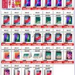 世田谷区 未使用品 iPad mini 5 Pro 12.9 買取ならドラマ下北沢総合買取店へ!!