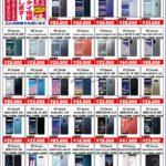 世田谷区 Android docomo LG V60 ThinQ 5G L-51A 高価 買取 中!! ドラマ下北沢総合買取店