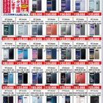 世田谷区 Android docomo Galaxy S20+ 5G SC-52A 高価 買取 中!! ドラマ下北沢総合買取店