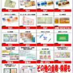 世田谷区 金券 JCB・JTBナイスギフト 1000円 96% 高価 買取 中!! ドラマ下北沢総合買取店